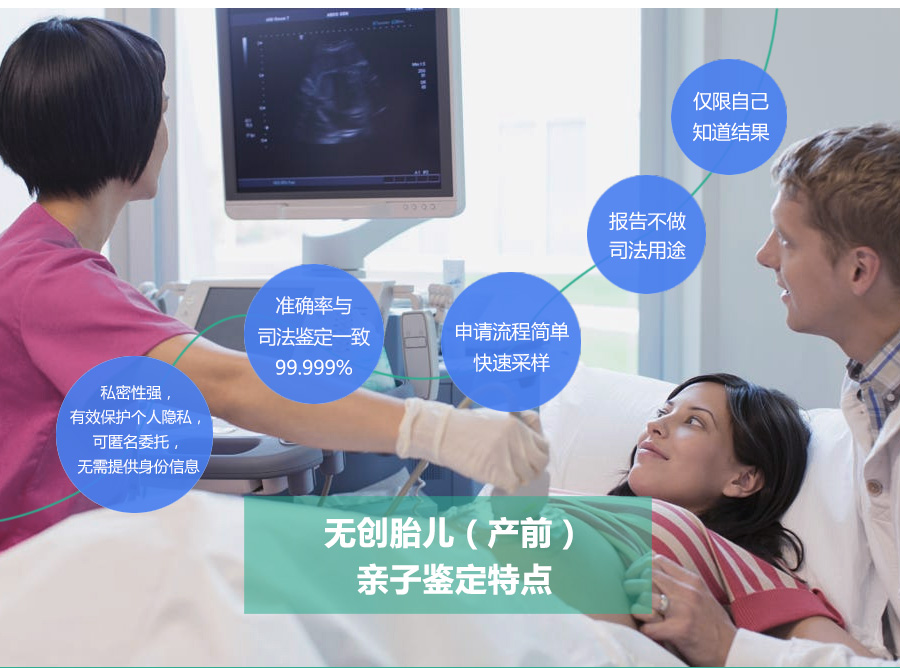 东莞胎儿亲子鉴定(图3)